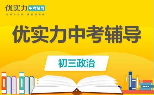 郑州初三政治课程培训