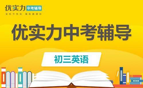 郑州初三英语课程培训