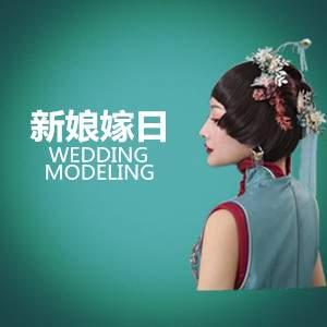 西安化妆培训班-专业新娘婚礼跟妆培训