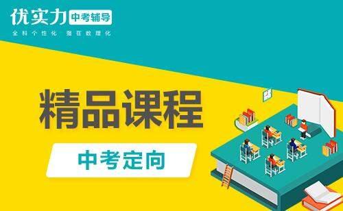 郑州中考定向冲关课程培训