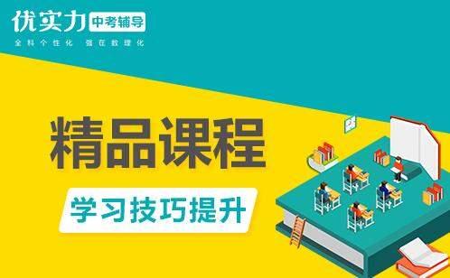 郑州学习技巧提升课程培训