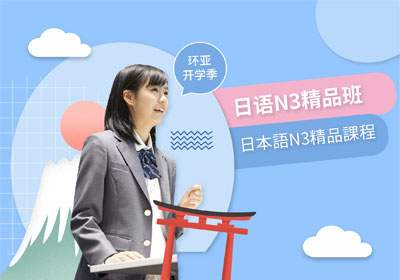 南京日语N3中级课程