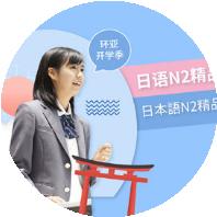 南京日语N2高级课程