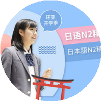 南京日语N2考前冲刺