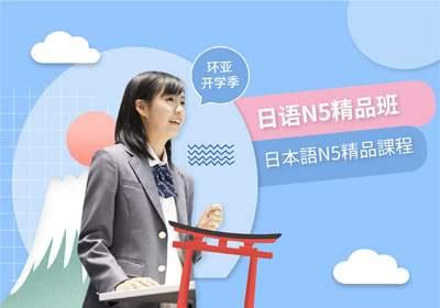 南京日语N5-N2高级考级课程