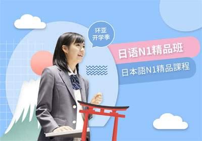 南京日语N1考前直通课程