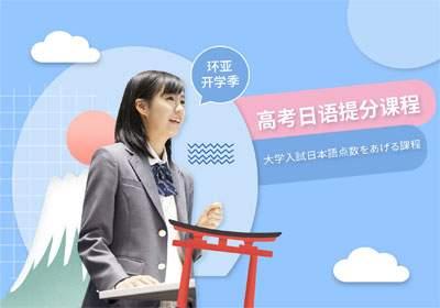 南京日语高考课程