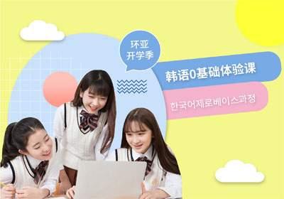 南京韩语TOPIK2初级课程