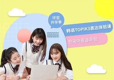 南京韩语TOPIK3中级课程