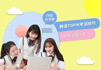 南京韩语TOPIK1-6高级考级课程