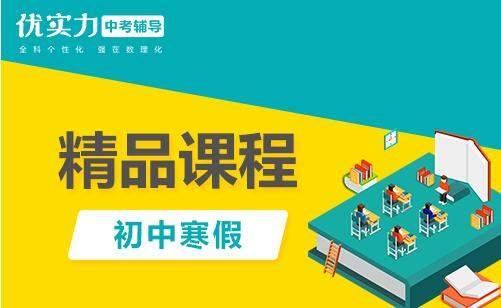 郑州初中寒假提升课程培训