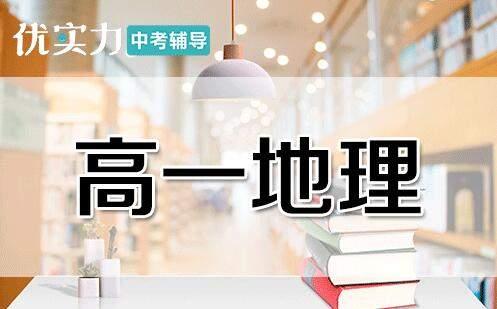 郑州高一地理课程培训