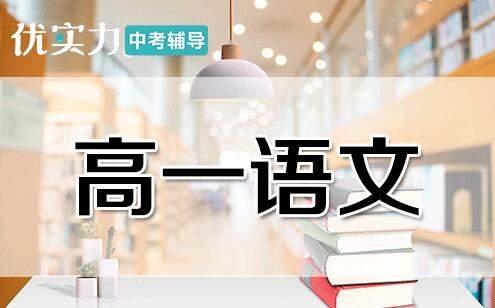 郑州高一语文课程培训