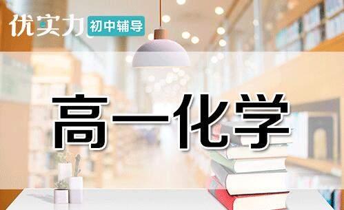 郑州高一化学课程培训