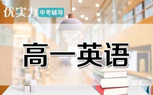 郑州高一英语课程培训