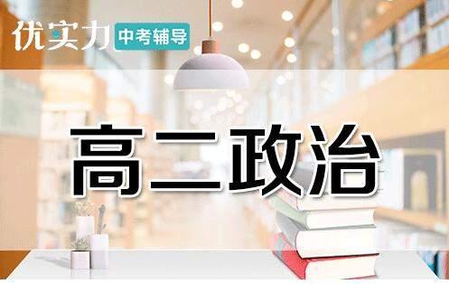 郑州高二政治课程培训