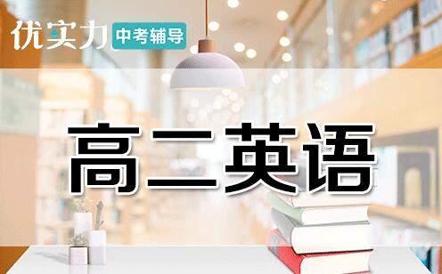 郑州高二英语课程培训