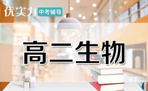 郑州高二生物课程培训