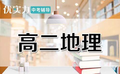 郑州高二地理课程培训