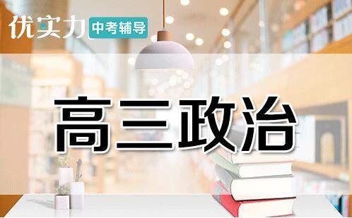 郑州高三政治课程培训