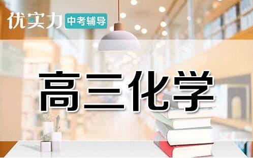 郑州高三化学课程培训
