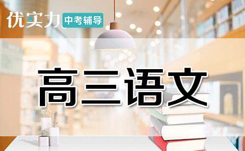 郑州高三语文课程培训
