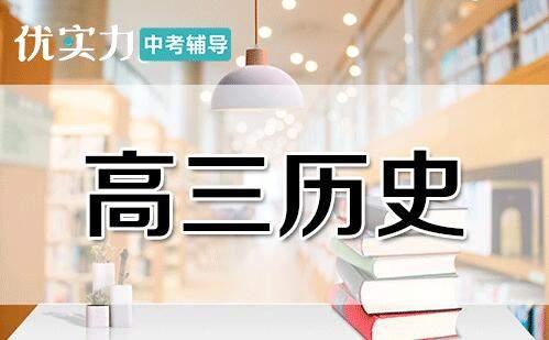 郑州高三历史课程培训