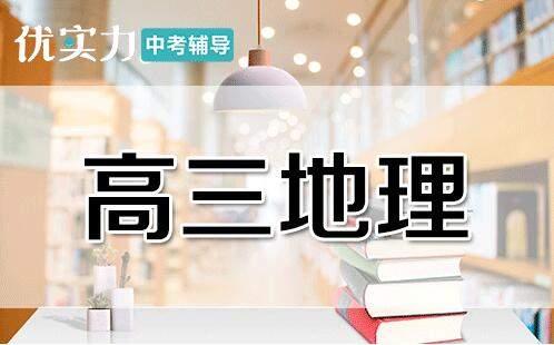 郑州高三地理课程培训