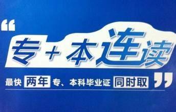 惠州哪里有自考大专本科报名点