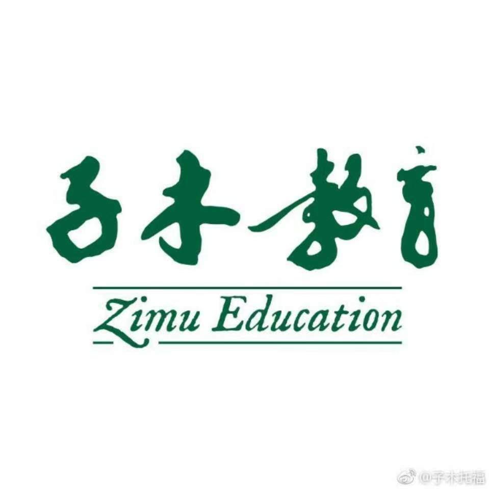 杭州子木教育咨询有限公司