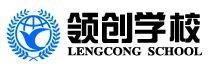 济南领创教育培训学校