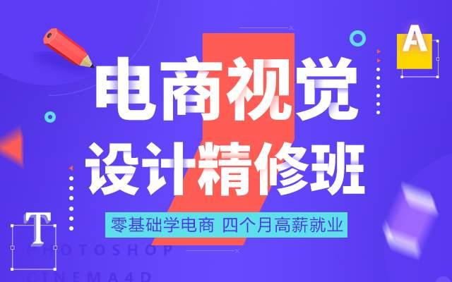 北京电商视觉设计