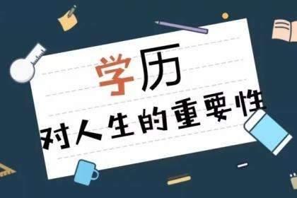 黑龙江成人报名学历中心
