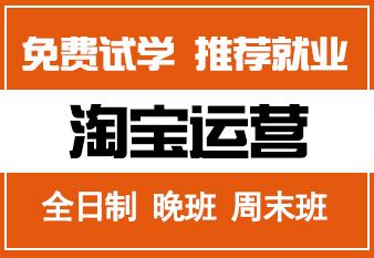 哈尔滨淘宝运营及美工培训(网课/面授)