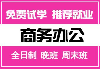 哈尔滨商务办公培训精品班(网课/面授)