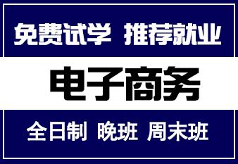 哈尔滨电子商务实战培训班(网课/面授)