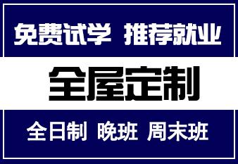 哈尔滨全屋定制实战培训班(网课/面授)