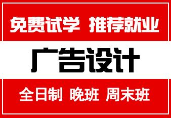 哈尔滨广告设计实战培训班(网课/面授)