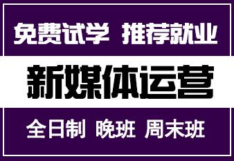 哈尔滨新媒体运营培训(网课/面授)