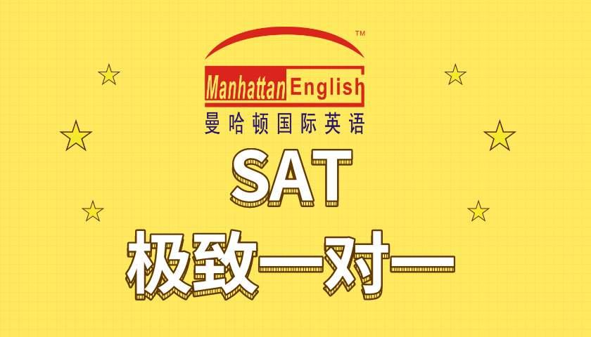 广州曼哈顿英语SAT一对一培训
