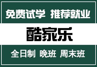 哈尔滨酷家乐效果图培训(网课/面授)