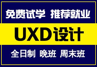 哈尔滨UXD设计培训(网课/面授)