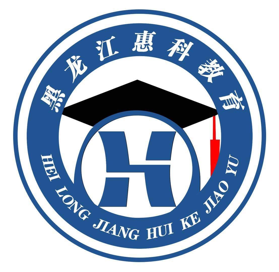 黑龙江惠科教育