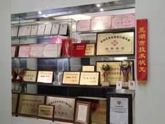 芜湖秀色化妆美甲培训学校