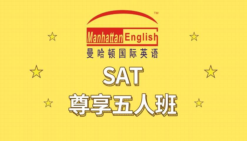 广州暑SAT模考培训班
