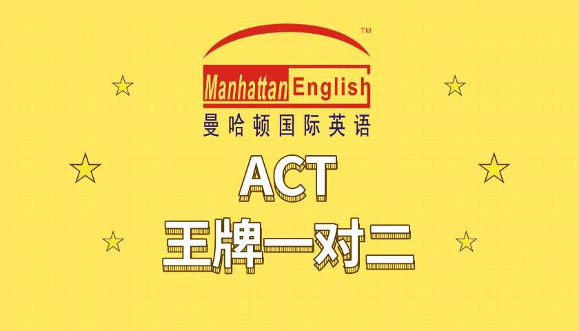 广州ACT培训一对二VIP小班