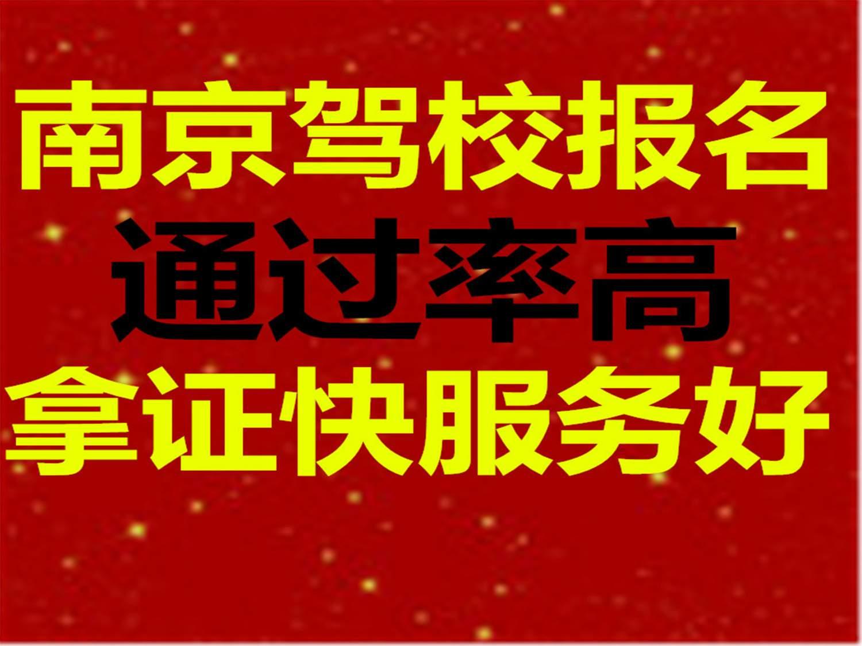 南京锦华驾校周末贵宾班一对一培训