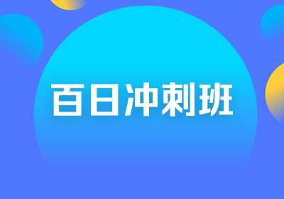 启航考研百日冲刺班