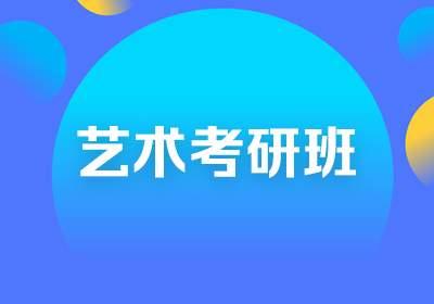 太原考研艺术考研班
