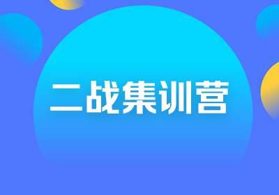 太原考研二战集训营